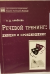 Купить книгу Л. Д. Алферова - Речевой тренинг: дикция и произношение