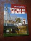 Купить книгу Смарагдова М. - Прогулки по Ярославлю. Путеводитель