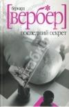 купить книгу Бернар Вербер - Последний секрет