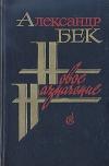 Бек, Александр - Новое назначение