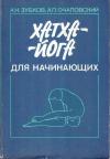 Купить книгу А. Н. Зубков, А. П. Очаповский - Хатха-йога для начинающих