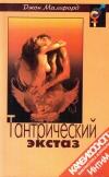 Купить книгу Джон Мамфорд - Тантрический экстаз