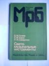 Купить книгу Галеев, Б.М. - Светомузыкальные инструменты