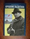 Купить книгу Болдин В. И. - Крушение пьедестала. Штрихи к портрету М. С. Горбачева.