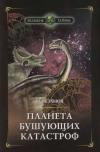 Купить книгу Резанов, И. - Планета бушующих катастроф