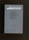 Купить книгу Шипилов В. Зверева Г. - Практикум по акушерству, гинекологии и искусственному осеменению сельско– хозяйственных животных
