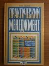 Купить книгу Сацков Н. Я. - Практический менеджмент