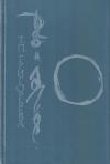 Купить книгу Т. П. Григорьева - Дао и логос. Встреча культур