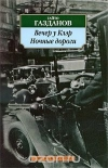 Купить книгу Гайто Газданов - Вечер у Клэр. Ночные дороги