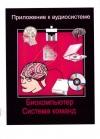 Купить книгу Борис Моносов - Биокомпьютер. Система команд