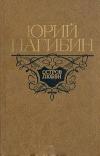 Купить книгу Нагибин Юрий - Остров любви.