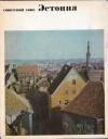 Купить книгу Варен, Э.Ф. - Эстония