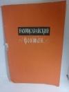 Купить книгу Афанасьев Б. В. - Бахчисарайский фонтан. Балет
