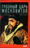 Володихин Дмитрий Михайлович - Грозный царь московитов: Артист на престоле.