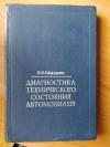 Купить книгу Говорущенко, Н.Я. - Диагностика технического состояния автомобилей