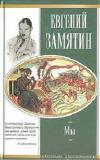 Купить книгу Евгений Замятин - Мы. Уездное