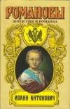 Купить книгу Карнович, Е. П.; Данилевский, Г. П.; Соснора, В. А. - Иоанн Антонович