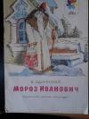 Купить книгу Одоевский В. - Мороз Иванович.