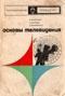 Купить книгу Казиник, М.Л. - Основы телевидения