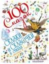 Купить книгу  - Сказки и сказочки в стихах и рисунках В. Сутеева