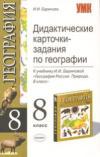 Купить книгу Баринова, И.И. - Дидактические карточки-задания по географии. 8 класс