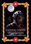 Купить книгу И. С. Бомбушкар - Основы основ черной магии. Том 3. Руководство по вампиризму