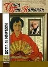 Купить книгу Инна Генс-Катанян - Дома и миражи