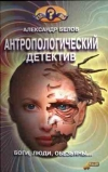 Купить книгу Белов А. - Антропологический детектив. Боги, люди, обезьяны...