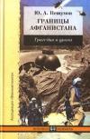 Купить книгу Нешумов Ю. А. - Границы Афганистана. Трагедия и уроки