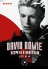 Купить книгу Шон Иган - David Bowie. Встречи и интервью