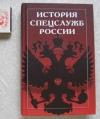 Шумов, Андреев - История спецслужб России