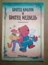 Купить книгу Харрис Джоэль - Братец Кролик и братец Медведь