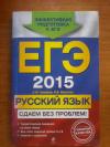 Купить книгу Бисеров А. Ю.; Маслова И. Б. - ЕГЭ 2015. Русский язык. Сдаем без проблем!
