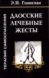 Купить книгу Э. И. Гоникман - Даосские лечебные жесты