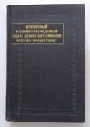 Купить книгу  - Измененный и заново утвержденный кодекс девиза царствования Небесное процветание (1149-1169) Кн 1-2