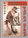 """Купить книгу А. А. Маслов - Загадки, тайны и коды """"Дао дэ цзина"""""""