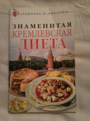 Кремлевская диета купить книгу