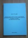 Купить книгу  - Устав профессионального союза работников автомобильного и сельскохозяйственного машиностроения Российской Федерации