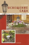 Купить книгу Юрина О. П. - Освещение сада