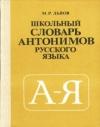 Купить книгу Львов, М.Р. - Школьный словарь антонимов русского языка