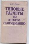 Дьяков В. И. - Типовые расчеты по электрооборудованию. Издание 7