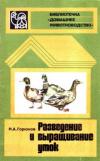Купить книгу Горюнов, Н.А. - Разведение и выращивание уток