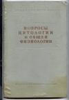 Купить книгу  - Вопросы цитологии и общей физиологии. Сборник.