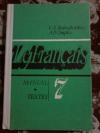 Купить книгу Слободчиков В. А.; Шапко А. П. - Французский язык: Учебное пособие для 7 класса средней школы. Книга для чтения