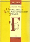 Купить книгу Юдин А. В. - Ономастикон восточнославянских загадок