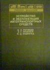 Купить книгу Роговцев, В.Л. - Устройство и эксплуатация автотранспортных средств: Учебник водителя
