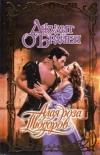 Купить книгу Джудит О'Брайен - Алая роза Тюдоров
