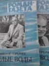 купить книгу Горбачев - Белые воды