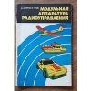 Купить книгу Проскурин, А.А. - Модульная аппаратура радиоуправления
