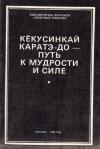 Купить книгу В. С. Синютин, А. В. Шаров - Кекусинкай каратэ-до - путь к мудрости и силе в 2 томах